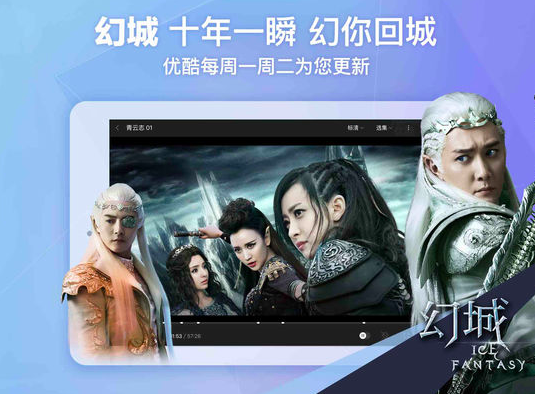 Youku iOS